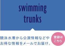 swimming thunks